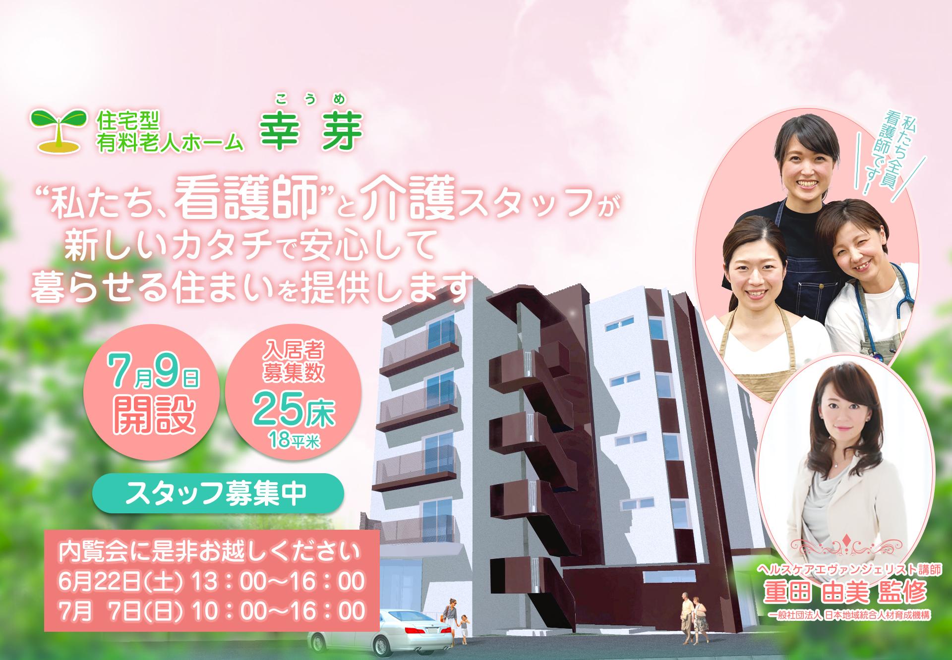 住宅型有料老人ホーム 幸芽(こうめ)内覧会のお知らせ
